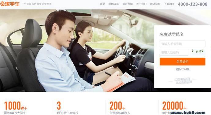 趣学车:学车、驾考培训服务,知名的驾校连锁品牌