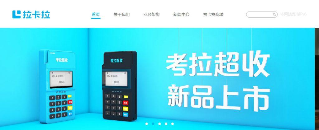 拉卡拉:智能POS机收款支付平台