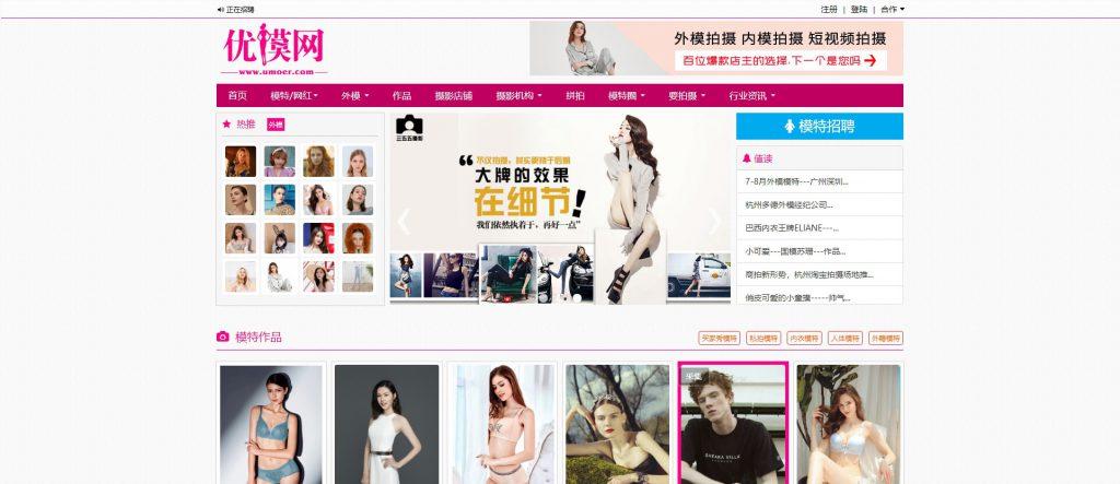 优模网:模特网站及摄影约拍平台