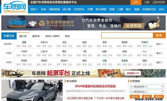 车质网:中国汽车质量第三方汽车品质评价平台