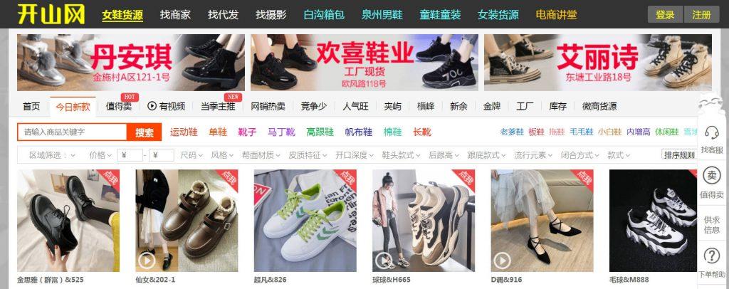 开山网:低价女鞋一手批发货源