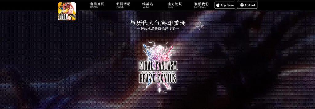 最终幻想:勇气启示录:2D回合制手游