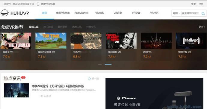 虎虎VR:精品VR游戏分享平台