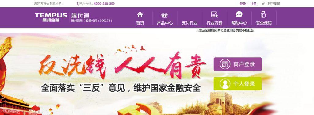 腾付通:腾邦第三方在线支付平台