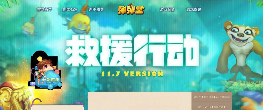 弹弹堂:Q版射击休闲竞技网页游戏