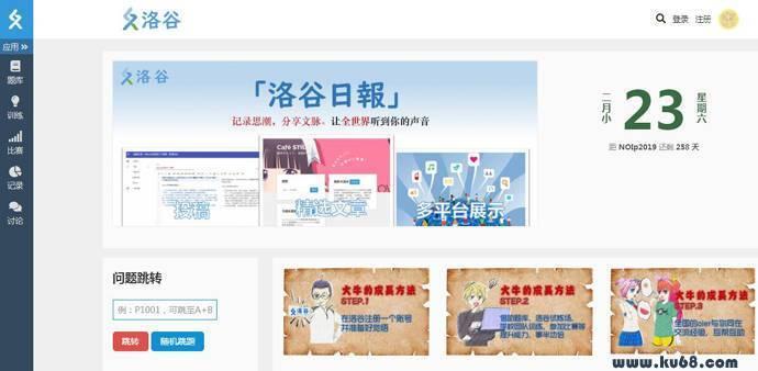 洛谷:基于网页形式的信息学在线评测系统