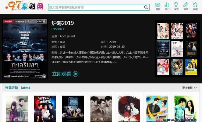 泰剧网:97泰剧网,最新泰剧免费在线观看
