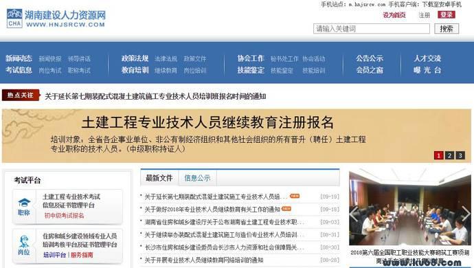 湖南建设人力资源网:湖南省建设人力资源协会官网