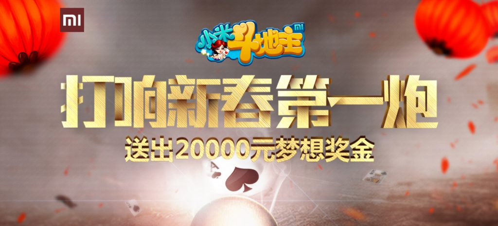 小米斗地主:休闲竞技类扑克手游