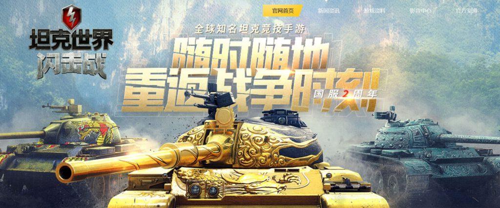 坦克世界闪击战:载具射击对战手游