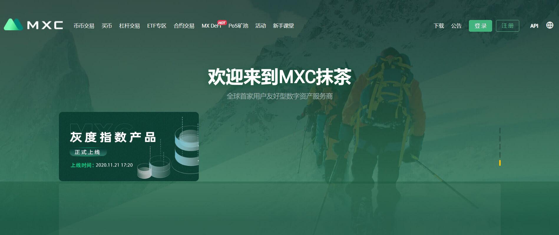 MXC抹茶:全球领先的数字资产服务平台