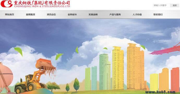 重庆钢铁集团:重钢,中国最早的钢铁企业