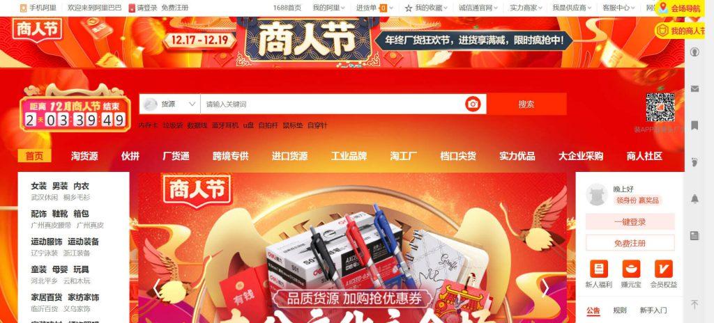 阿里巴巴:全球B2B网商采购批发平台