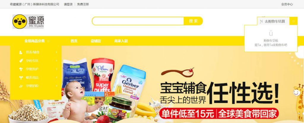 蜜源:智能搜索电商平台优惠券应用