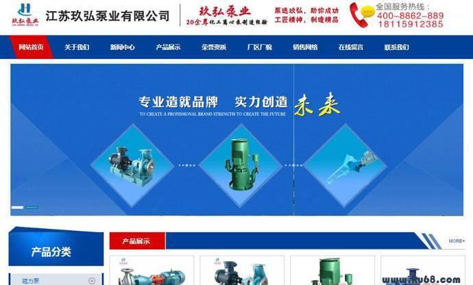 玖弘泵业:江苏玖弘泵业有限公司