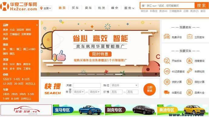 华夏二手车:领先的二手车网上交易平台