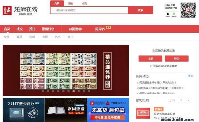 赵涌在线:邮票、钱币等艺术收藏品交易服务平台