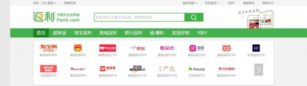返利网:电商导购特卖平台