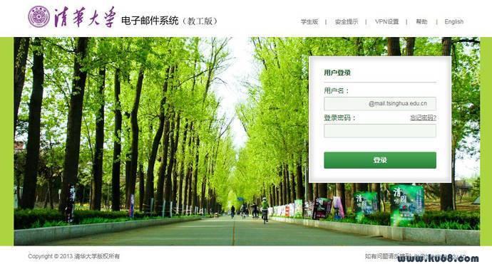清华邮箱:清华大学电子邮件系统教工版/学生版