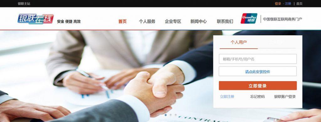 银联在线:中国银联互联网支付平台
