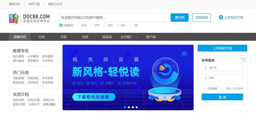 道客巴巴:在线文档分享平台