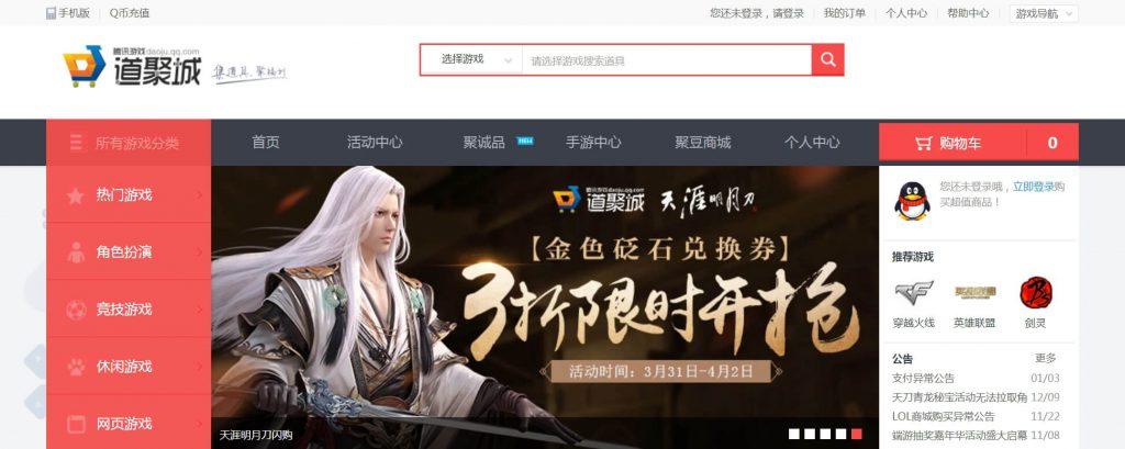 道聚城:腾讯游戏道具购物商城