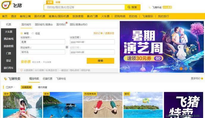 飞猪旅行:阿里巴巴旗下的综合性旅游出行服务平台