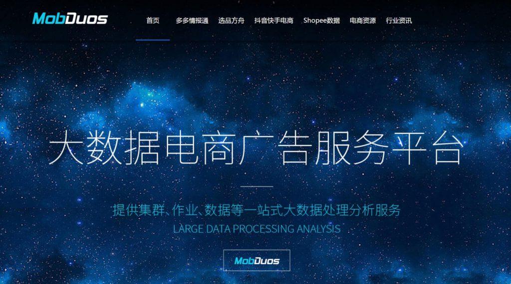 MobDuos:商家一站式大数据分析平台