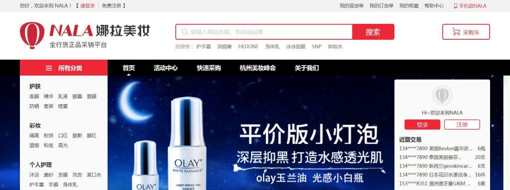 娜拉美妆:NALA化妆品采购销售平台