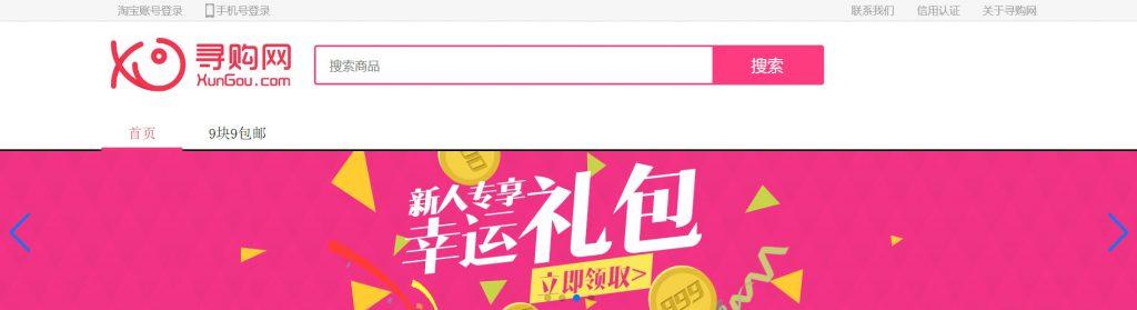 寻购网:迅购比较购物返利网站