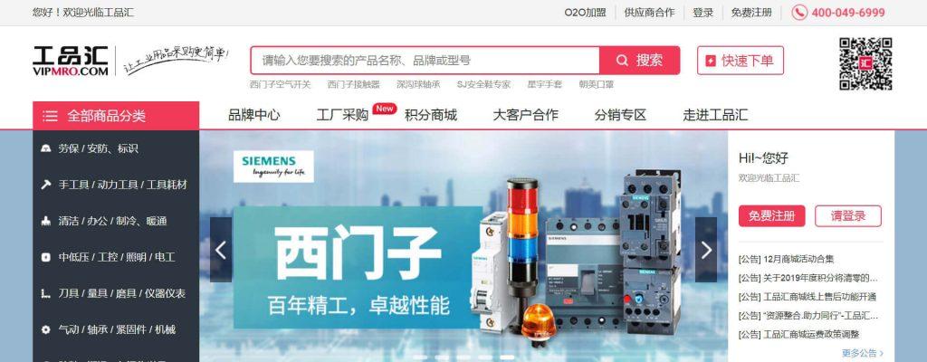 工品汇:Vipmro一站式工业品采购平台