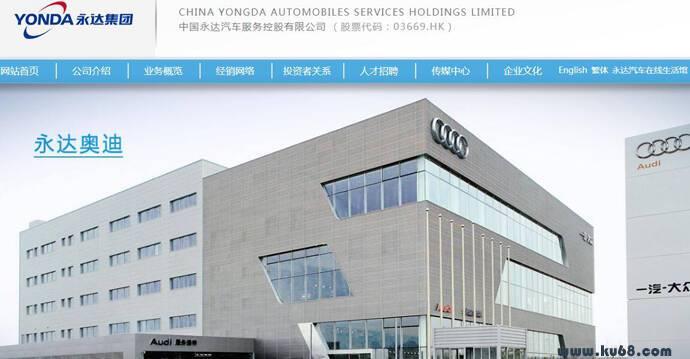 永达汽车:汽车销售、汽车金融、汽车租赁服务