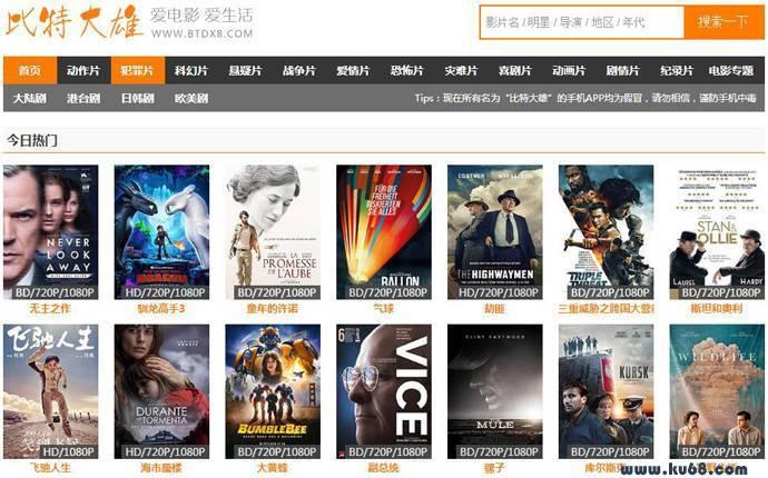 比特大雄_BT天堂:最新720P、1080P高清电影BT下载