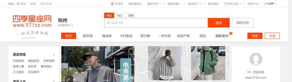 四季星座:男装网店货源批发平台