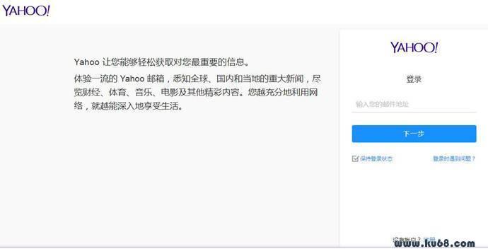 雅虎邮箱注册、雅虎邮箱登录页面-login.yahoo.com