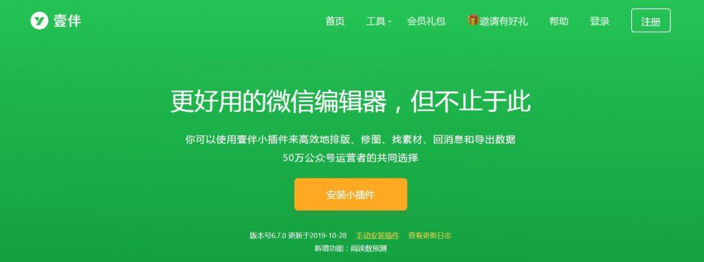壹伴:微信公众号一键图文排版插件