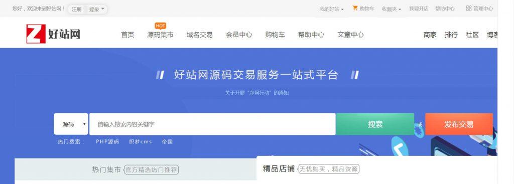 好站网:国内最大站长交易服务中心