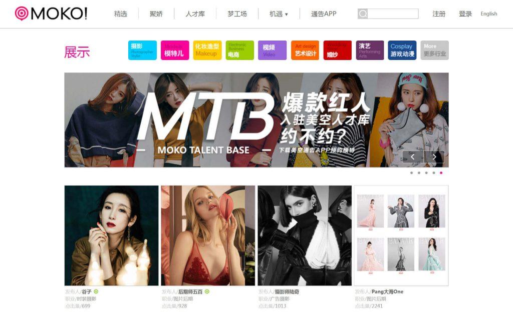 美空网:模特艺人网红服务平台