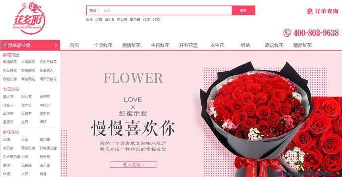 花多彩:鲜花配送,网上鲜花速递