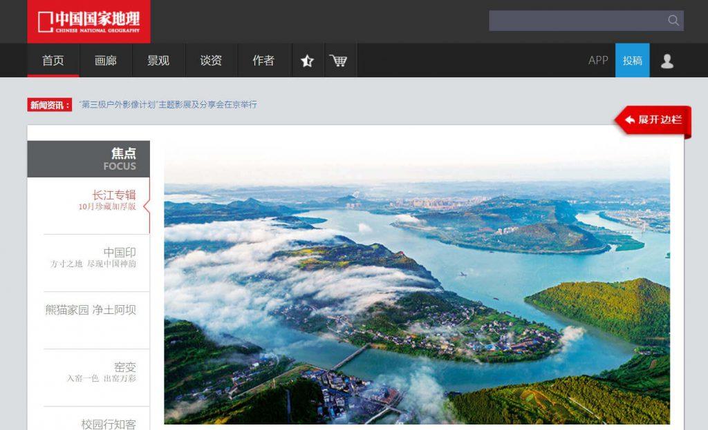 中国国家地理网:深度旅游体验平台