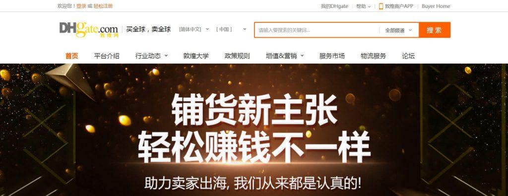 敦煌网:跨境电商外贸B2B采购平台