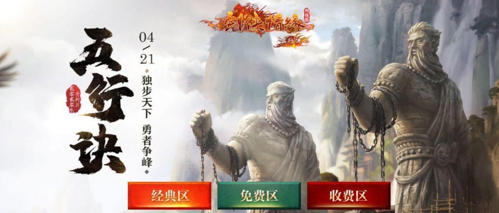 剑侠情缘网络版:剑网1国风武侠网游