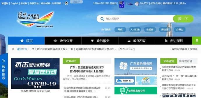 深圳政府在线:深圳市人民政府官方门户网