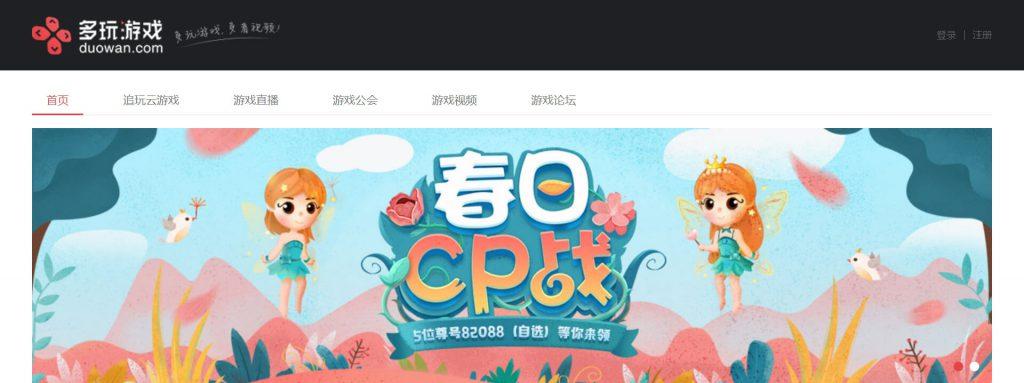 多玩网:专业游戏视频攻略网站