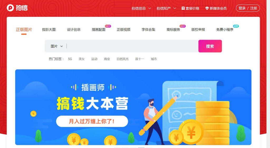 拍信:中国领先的创意知产平台