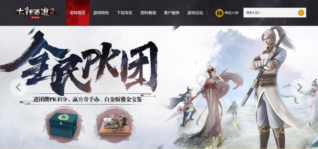 大话西游2:经典版中国风情义游戏