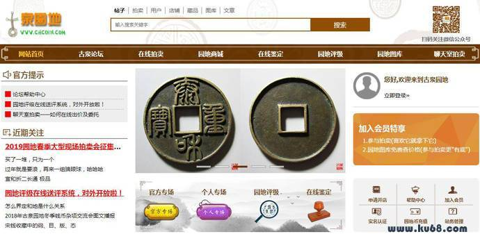古泉园地:中国古钱币收藏交流讨论社区