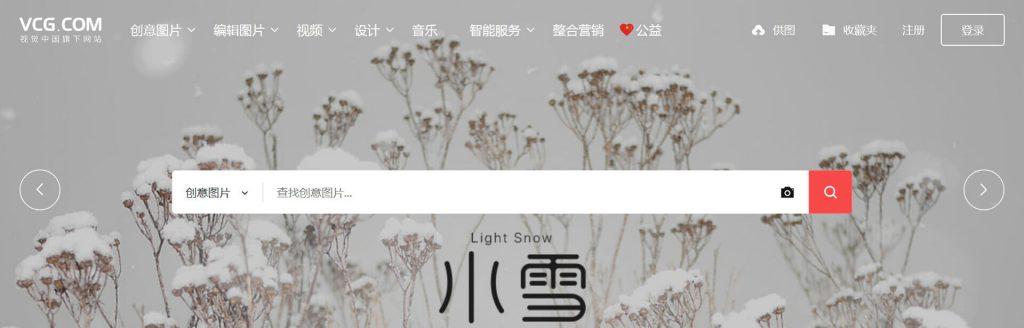 视觉中国:vcg正版商业图片视频音乐素材