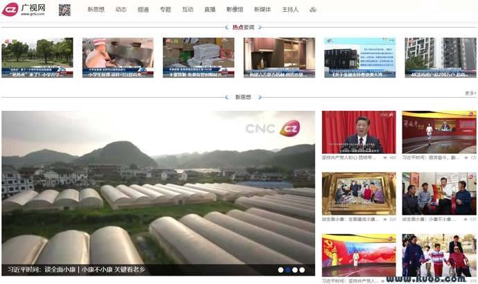 广视网:广州电视台直播,节目视频在线观看