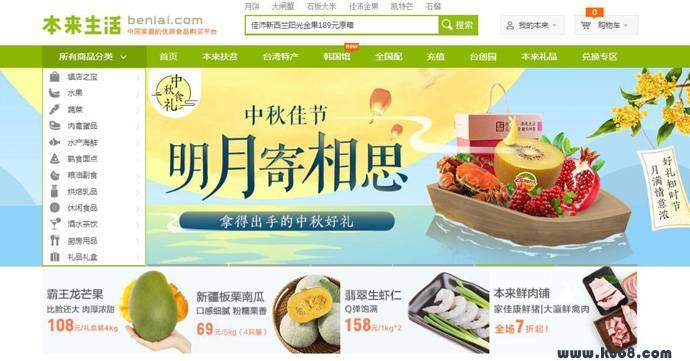 本来生活网:优质食品购买平台